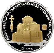 "10 Apsars (The Cathedral of St. Andrew, the ""First-called"" Apostle in Pitsunda; gold-plating) -  reverse"