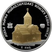 10 Apsars (The Bedia Cathedral of the Holy Mary, the Mother of God; gold-plating) -  reverse