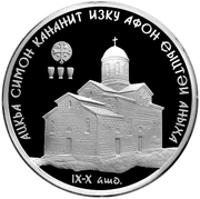 10 Apsars (The New Afon Cathedral of St. Simon Zelotes, Apostle) -  reverse