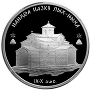 10 Apsars (The Dormition Cathedral of Lykhny) -  reverse