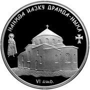 10 Apsars (The Dormition Cathedral of Dranda) -  reverse