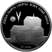 10 Apsars (The Cathedral of St. George in Elyr) – reverse