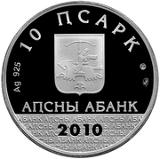 "10 Apsars (The Cathedral of St. Andrew, the ""First-called"" Apostle in Pitsunda) -  obverse"