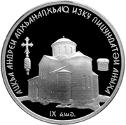 "10 Apsars (The Cathedral of St. Andrew, the ""First-called"" Apostle in Pitsunda) – reverse"