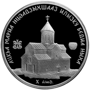 10 Apsars (The Bedia Cathedral of the Holy Mary, the Mother of God) -  reverse
