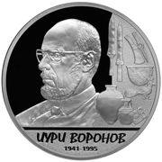 10 Apsars (Yuri Voronov) -  reverse