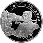 10 Apsars (Georgiy Dzidzaria) -  reverse