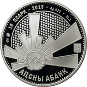 10 Apsars (Vladislav Ardzinba) -  obverse