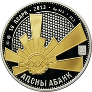 10 Apsars (Vladislav Ardzinba; gold-plating) -  obverse