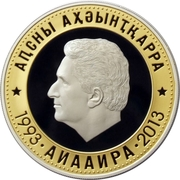 10 Apsars (Vladislav Ardzinba; gold-plating) -  reverse