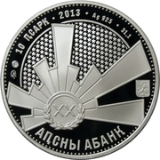 10 Apsars (Sosnaliev S.A.) – obverse
