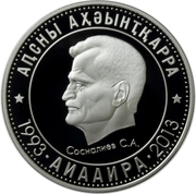 10 Apsars (Sosnaliev S.A.) -  reverse