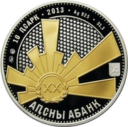 10 Apsars (Sosnaliev S.A.; gold-plating) – obverse