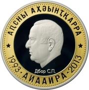10 Apsars (Dbar S.P.; gold-plating) -  reverse