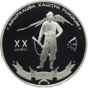 10 Apsars (20 years of liberation of the town of Gagra) -  reverse