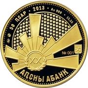 50 Apsars (Vladislav Ardzinba) -  obverse