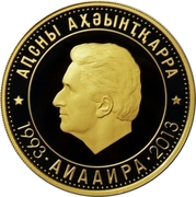 50 Apsars (Vladislav Ardzinba) -  reverse