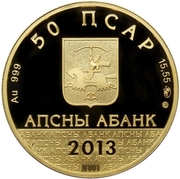50 Apsars (The Dormition Cathedral of Myku) -  obverse