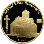 50 Apsars (The Dormition Cathedral of Myku) -  reverse