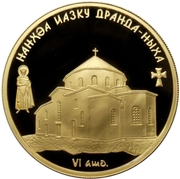50 Apsars (The Dormition Cathedral of Dranda) -  reverse