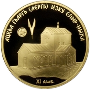 50 Apsars (The Cathedral of St. George in Elyr) -  reverse