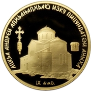 "50 Apsars (The Cathedral of St. Andrew, the ""First-called"" Apostle in Pitsunda) -  reverse"