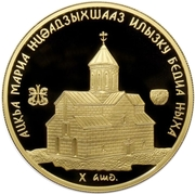 50 Apsars (The Bedia Cathedral of the Holy Mary, the Mother of God) -  reverse