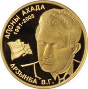 50 Apsars (V. G. Ardzynba) -  reverse
