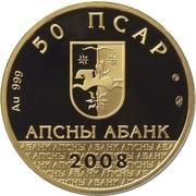 50 Apsars (15th Anniversary of the Victory) – obverse