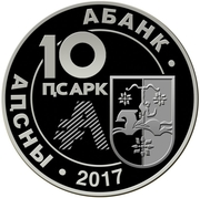 10 Apsars (85th Anniversary of the Abkhazian State University) – obverse
