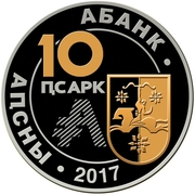 10 Apsars (85th Anniversary of the Abkhazian State University; gilded) -  obverse
