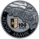 100 Apsars (25th Anniversary of the end of the war) – obverse