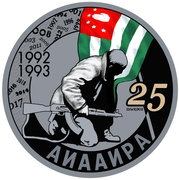 100 Apsars (25th Anniversary of the end of the war) – reverse