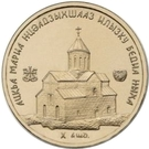 1 Apsar (The Bedia Cathedral of the Holy Mary, the Mother of God) – reverse