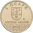 "1 Apsar (The Cathedral of St. Andrew, the ""First-called"" Apostle, in Pitsunda) – obverse"