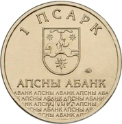 "1 Apsar (The Cathedral of St. Andrew, the ""First-called"" Apostle, in Pitsunda) -  obverse"