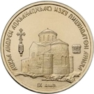 "1 Apsar (The Cathedral of St. Andrew, the ""First-called"" Apostle, in Pitsunda) – reverse"