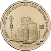 "1 Apsar (The Cathedral of St. Andrew, the ""First-called"" Apostle, in Pitsunda) -  reverse"