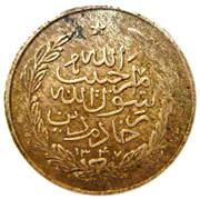 ½ Rupee / Qiran - Amir Habibullah -  obverse