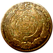 ½ Rupee / Qiran - Habibullah Kalakani -  reverse