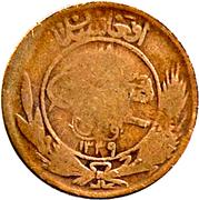 25 Pul - Muhammed Nadir Shah -  obverse