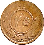 25 Pul - Muhammed Nadir Shah -  reverse