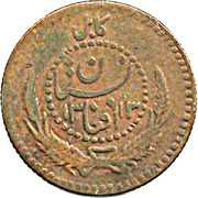5 Pul - Muhammed Nadir Shah – obverse