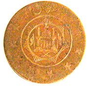3 Shahi / 15 Paisa - Amanullah -  reverse