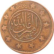 3 Shahi / 15 Paisa - Amanullah -  obverse
