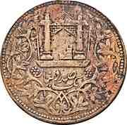 10 Paisa - Abdur Rahman -  reverse