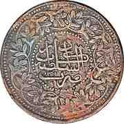 10 Paisa - Abdur Rahman -  obverse