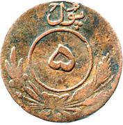 5 Pul - Amanullah -  reverse