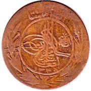 10 Pul - Muhammed Nadir Shah – reverse