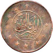 3 Shahi - Amanullah -  obverse